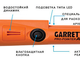 Пинпоинтер Garrett Pro-Pointer AT